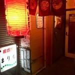 居酒屋まりも - 東小路飲食店街入ってすぐですよ!