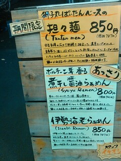 麺家獅子丸 - イーゼル