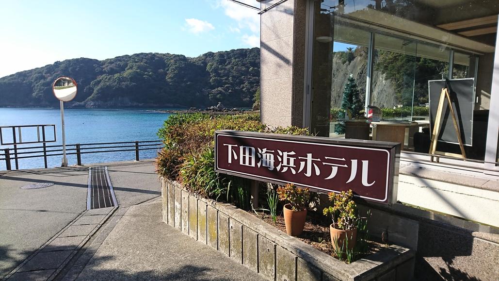 下田海浜ホテル name=