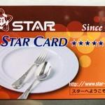 焼肉とビール 市場小路 - スターグループのスターカード