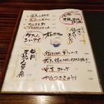 居酒屋 矢三朗 - メニュー。