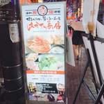 浦和原価酒場 はかた商店 -