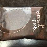治一郎 - 治一郎のラスク チョコレート