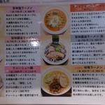 拉麺開花 - ラーメンメニュー。増えてる。