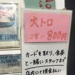中華そば 四つ葉 - 大トロはカードを取って店内現金払い