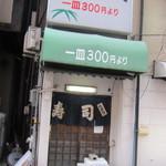 寿司政 - いかにも回転寿司屋に押されて踏ん張る、昭和のお寿司屋さんという佇まい