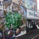 桜製麺 - 讃岐うどんのお店です。