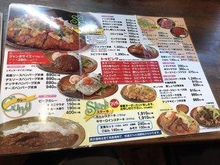洋食屋 カーネリアン - メニュー