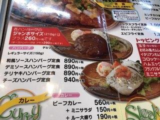 洋食屋 カーネリアン - ハンバーグを選択