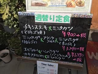 洋食屋 カーネリアン - 週替わり定食