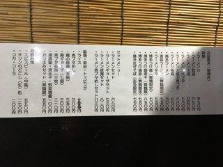 島系本店 -