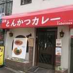 堺東カレー専門 タベルー -