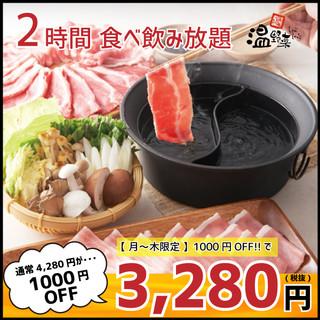 【月~木限定】2時間食べ飲み放題が3,280円~!