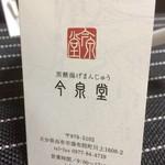 今泉堂 - ショップカード