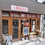 小陽春茶房 -