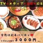 創業70年老舗餃子バル 餃子家 龍 - その他写真: