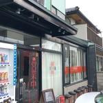 拉麺 阿吽 - 普通の店構えです