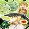chikuhoura-menyamagoya - 料理写真: