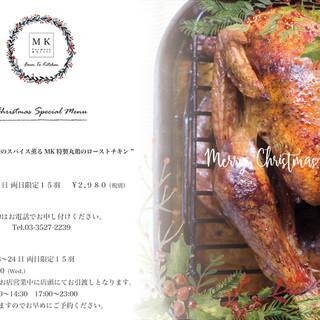 クリスマス限定テイクアウトメニュー「特製丸鶏ローストチキン」