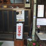 大円地山荘 - 入り口