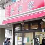 杉田家 - 店舗外観