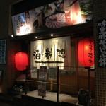 酒と料理のなつ - お店入口風景