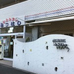 レストラン みつはし - 「葛西」駅から離れた住宅地にある。