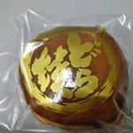 丸基屋 - どら焼(購入時)