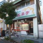 玉泉亭 - '17/12/09 店構え