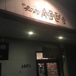 ラーメン ABE's -