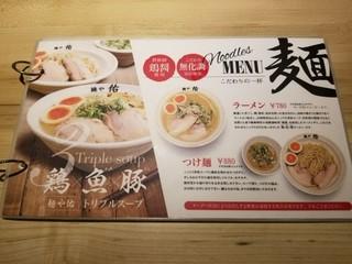 麺や佑 - メニュー(麺)