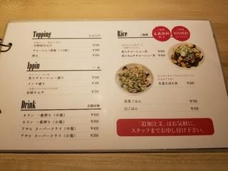 麺や佑 - メニュー(トッピング・一品・ご飯類・飲み物)