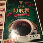 ヴァインカフェ - とくぺつ