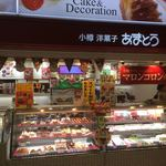 あまとう - 札幌駅改札を出たところにあります。
