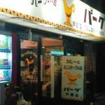 カレーとハンバーグの店 バーグ - 入り口