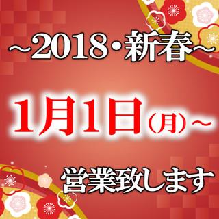 ★2018年・新春営業のご案内★1/1【月】~営業致します。
