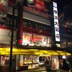 横浜大飯店 - 外観