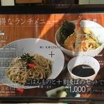 Isogamifuraibaru - ランチメニュー