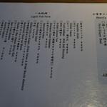 原宿タップルーム - ランチメニュー