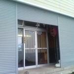 Isabaya - 五十集屋入口 目の前はオホーツク海 店はこの倉庫の奥の階段を2階に上がったところにある