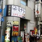 佐賀県三瀬村ふもと赤鶏 - 田町駅東口、芝浦工大の先
