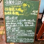 佐賀県三瀬村ふもと赤鶏 - 佐賀市公認