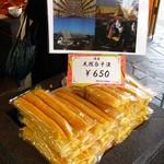 田中漬物本舗しおのくら - 天然白千漬650円