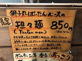 麺家獅子丸 -