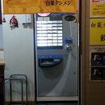 白菜タンメン楽観 - 入口の券売機