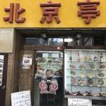 北京亭 - 外観