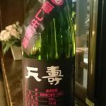 ビストロ アギャット - マスターの晩酌用のお酒  純米吟醸  天寿