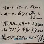 ビストロ アギャット - 本日のオススメ  手書き