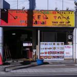 ニューマハール - ...「丸政 甲府北口店」の向かい。。