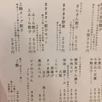 餃子ダイニング ふくら -